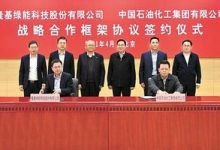 Sinopec and Longi to cooperate on hydrogen