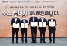 Korea Southern Power establishes consortium to promote hydrogen in Busan